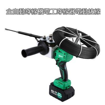 5Cgo【宅神】鋰電穿線機全自動電工穿...