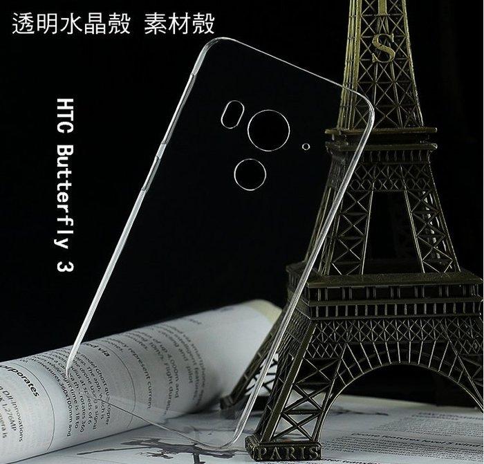 *PHONE寶*HTC 蝴蝶機3 Butterfly 3 羽翼水晶保護殼 透明保護殼 硬殼 保護套