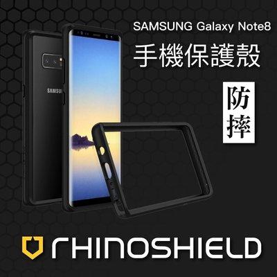 免運 犀牛盾 三星 Note8 軍規 防摔 邊框 手機殼 保護殼 防摔殼 另有 S8 S8 Plus Zenfon4