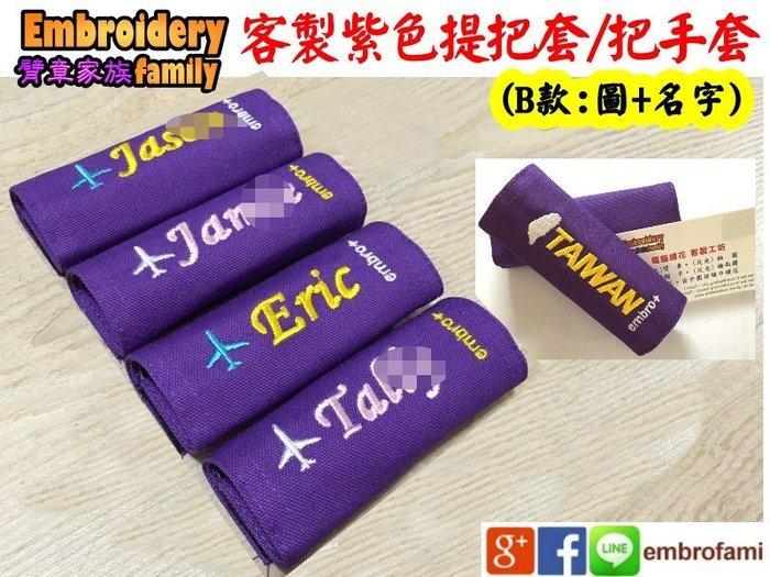 ※臂章家族※客製限量紫色款:旅行配件電腦背包行李箱提把套/把手套/保護套,icover (繡1個圖+名字) 4個/組 ,