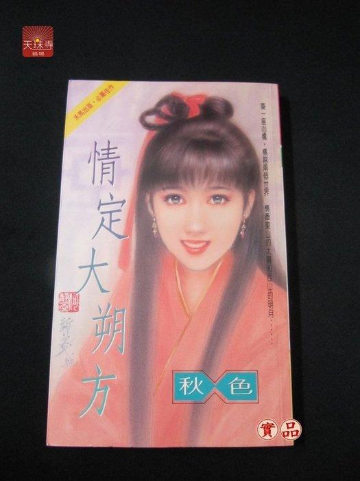 《情定大朔方》ISBN:9577992196│禾揚│秋色│七成新,如要寄送 + 65元運費