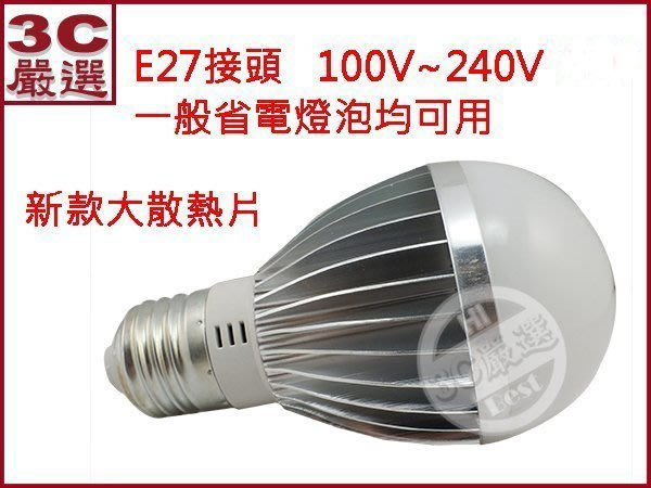 3C嚴選-熱賣 LED 雷達 人體感應燈泡 7W (超越 紅外線 聲控) 光感應 自動感應 省電燈泡 走廊燈 環保