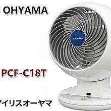 送下期折扣卷 24期0利率 日本 IRIS OHYAMA PCF-C18T C18T 循環扇 免運