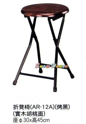 ╭☆雪之屋居家生活館☆╯S840-07/ R870-07 烤黑腳實木胡桃面折凳椅/ 造型椅/ 餐椅/ 折疊椅 高雄市