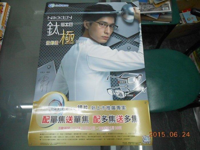 《小林眼鏡 NiKKEN 鈦之極品系列 代言人:嚴爵》長:60cmX寬:41.5cm 雙面圖【CS超聖文化2讚】