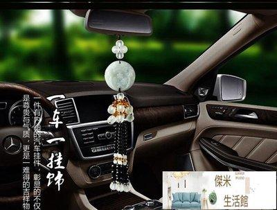 車載掛件 車載水晶玉石貔貅車內後視鏡小汽車吊墜掛飾掛件男女吊飾保平安【傑米生活館】