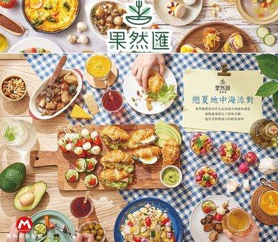 蔬食料理吃到飽!(瑪利歐旅遊網快速出貨)【全省】果然匯蔬食宴-不分平假日 晚餐吃到飽BUFFET