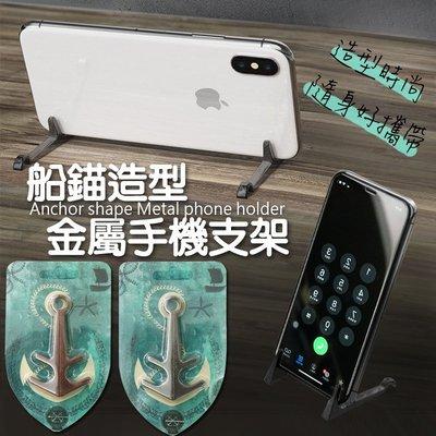 人氣新款 金屬船錨 手機隨身支架 手機支架 平板支架 隨身支架 桌上型支架 追劇 直播