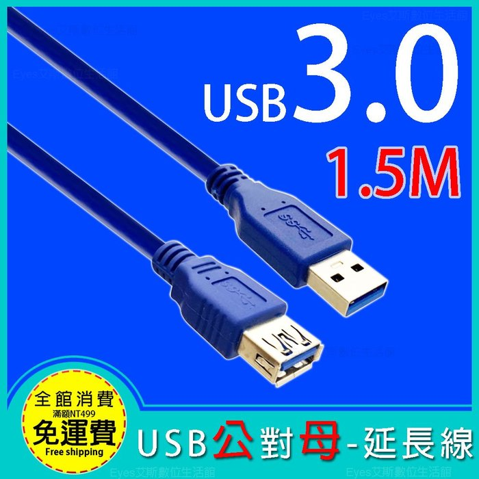 【USB 3.0 公對母 延長線】150公分長 USB 一邊公 一邊母 延長線 電腦 USB全支援 訊號線