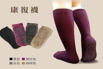 (任選3雙999免運) 專品藥局 芮納德 康復襪 一般 4色可選【A0003】