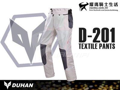 DUHAN杜漢|D201 銀 防摔褲 耐磨 騎士服 護具 201 『耀瑪騎士生活機車安全帽部品』