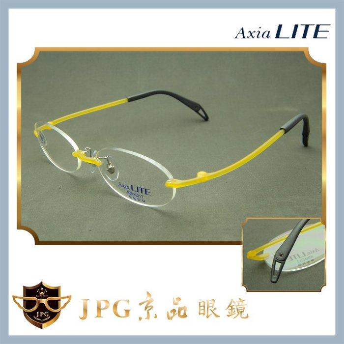 【AXIALITE】XA5000Q QTE 霧面黃色 NZN_17_50 極輕無框眼鏡 AxiaLITE JPG京品眼鏡