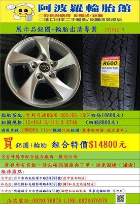 TOYOTA INNOVA 15吋鋁圈搭配普利司通205/65-15輪胎(載重胎)四條一組,限量特賣中。歡迎洽詢