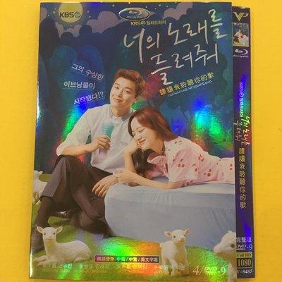 DVD影片 高清DVD 高清韓劇   請讓我聆聽你的戨  /延宇振  宋再臨/韓語中字 繁體中字