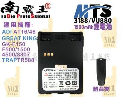 ~No1 南霸王 無線~MTS 3188 VU880 TRAP TR588 ADI AT16 46 通用鋰電池