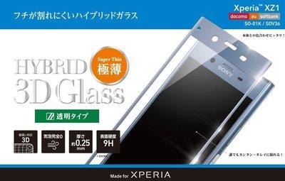 〔現貨〕日本Deff Sony Xperia XZ1 3D滿版混合玻璃保護貼DG-XZ1G2PF 黑色 銀色 藍色 粉色