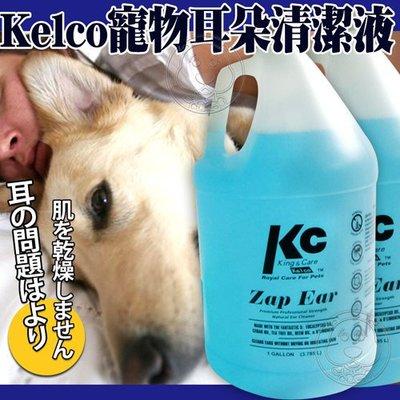 【🐱🐶培菓寵物48H出貨🐰🐹】樂比Kelco》Zap Ear寵物耳朵清潔液3750ml 特價2290元(限宅配)