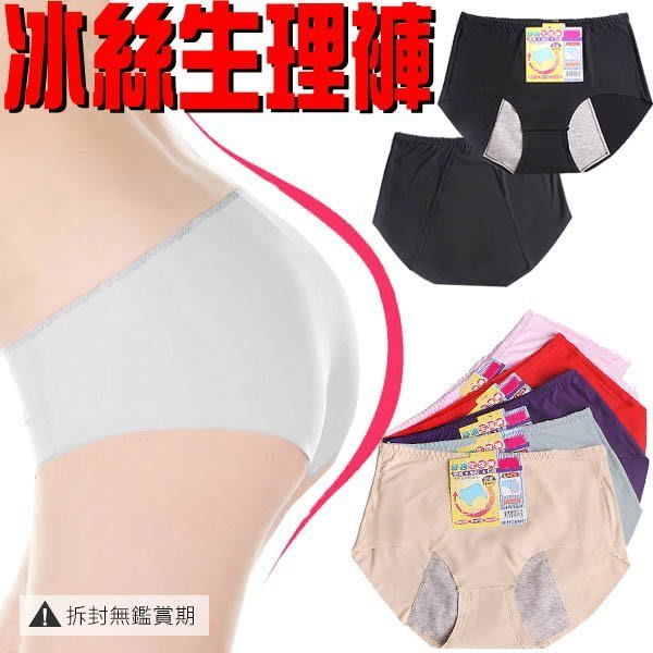 人魚朵朵 冰絲生理褲 中低腰透氣三角褲 防水布層設計 夜安型 加長防漏 多色可選 現貨