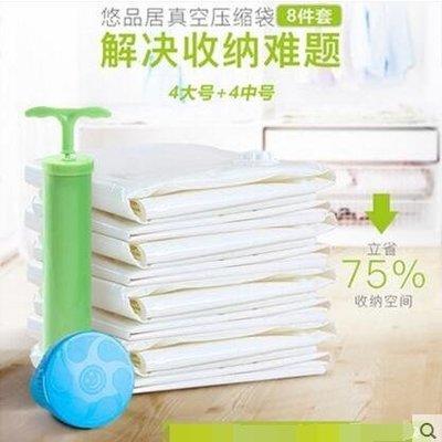 【優上】悠品居真空收納袋壓縮袋 棉被收納袋大中號抽氣袋真空袋送電泵