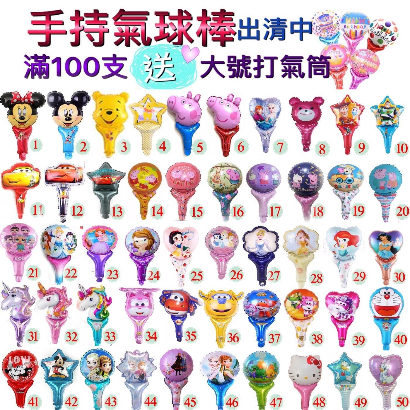 卡通氣球手持棒/加油棒/打擊棒 /冰雪奇緣 佩佩豬 蘇菲亞 鋁箔氣球 贈品 婚禮小物 生日派對