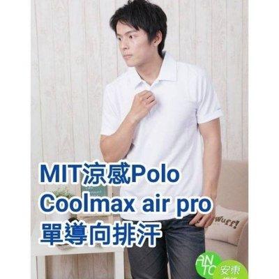 安東機能商品Coolmax air pro 涼感Polo衫 台灣 防曬抗UV春裝夏裝秋裝涼爽涼感吸濕排汗快乾 台灣製造