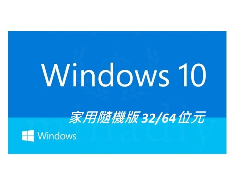 中文microsoft windows 10 32 64bit OEM適用於中文電腦