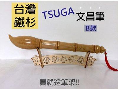 台灣鐵杉 TSUGA 文昌筆 B~C款 買就送筆架