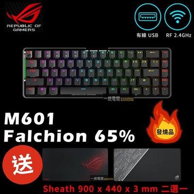【一統電競】華碩 ASUS ROG M601 Falchion 65% 無線 機械式鍵盤