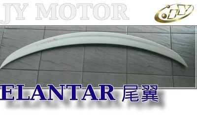 小傑車燈精品*全新現代 ELANTRA 12 13 14 15 原廠型 尾翼 鴨尾 壓尾翼 含烤漆 2000
