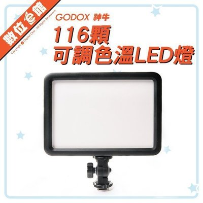 刷卡免運【附970副電+座充】數位e館 公司貨 GODOX 神牛 LEDP120C 調色溫 平板LED燈