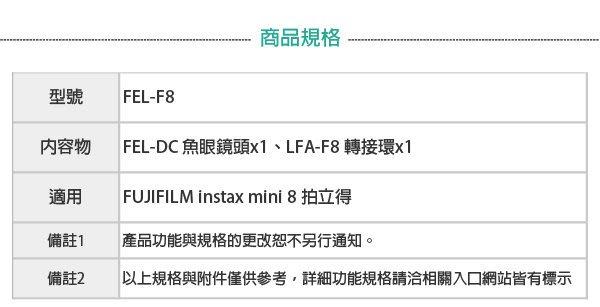《WL數碼達人》HOLGA mini 8 轉接鏡 魚眼鏡組 FEL-F8 fisheye lens 拍立得專用