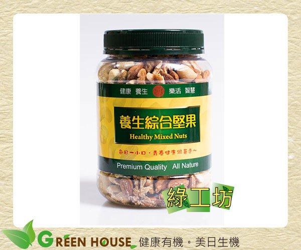 [綠工坊] 養生綜合堅果  輕烘焙 600g 杏仁果、腰果、核桃、夏威夷果、玫瑰鹽 全成福興