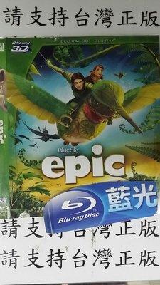巧婷@120638【藍光BD3D】袋裝/無盒/如照片一【森林戰士】全賣場台灣地區正版片【M】