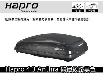   MyRack   HAPRO 4.3 430L碳纖紋路黑(霧黑) 單邊開  FORCE 6352 6351