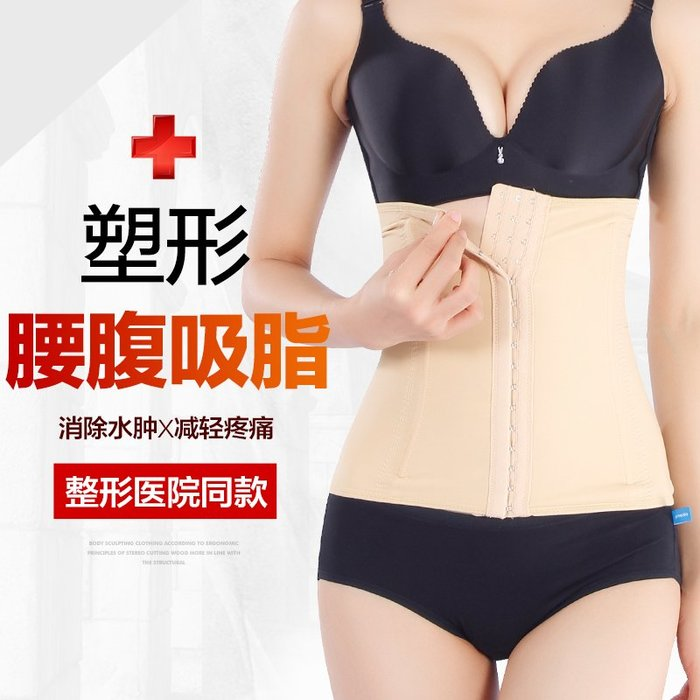 2件9折 免運腰帶 腰封 腰束 皮帶吸脂腰封腰夾腰腹部抽脂塑形束腰帶塑腰收腹減瘦肚子女運動醫用級