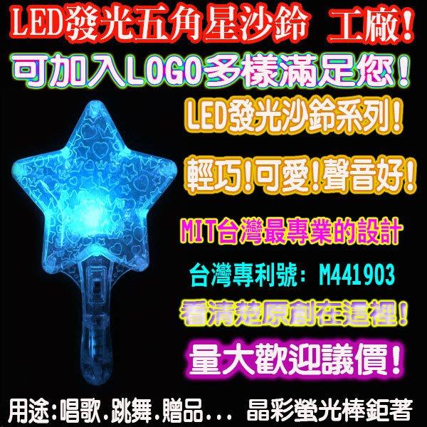 LED發光五角星沙鈴 發光沙鈴 LED沙鈴 夜光沙鈴 應援棒 沙沙棒 發光樂器 晶彩螢光棒