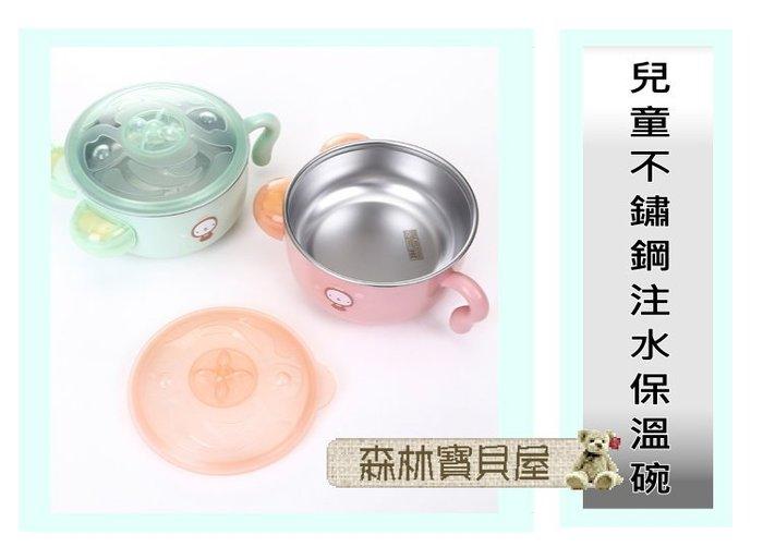 森林寶貝屋~兒童不鏽鋼注水保溫碗~#304不銹鋼~寶寶卡通冷熱兩用輔食碗~嬰兒訓練吃飯碗~帶蓋~雙層保溫