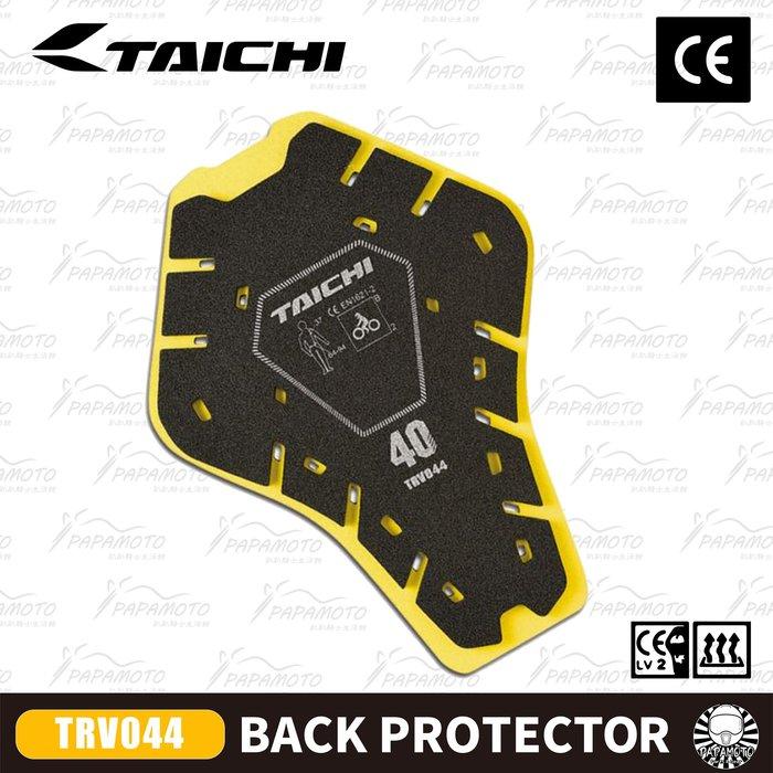 【趴趴騎士】RS TAICHI 背部護具 (防摔衣 內裝式 護背 龜背 CE level2 lv2 皮衣