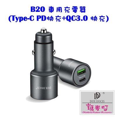 ☆瑪麥町☆ DUX DUCIS B20 車用充電器(Type-C PD快充+QC3.0 快充)