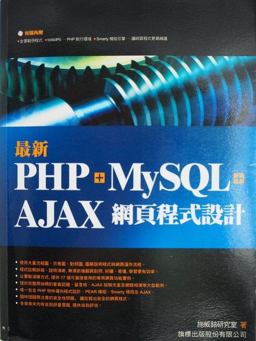 【月界】最新PHP + MySQL + Ajax網頁程式設計(附光碟)_施威銘研究室_旗標_原價650〖電腦網路〗AKR