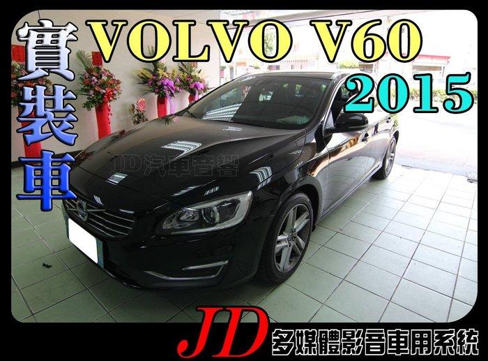 【JD 新北 桃園】VOLVO V60 2015 豪富 PAPAGO 導航王 HD數位電視 360度環景系統 BSM盲區偵測 倒車顯影 手機鏡像。實車安裝