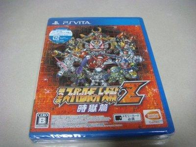 遊戲殿堂~PS Vita『第3次超級機器人大戰Z 時獄篇』日初回限定封入特典版全新品