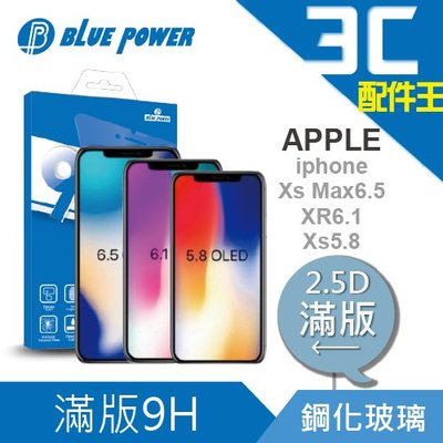 BLUE POWER Apple iPhone  Xs Max6.5   2.5D滿版9H鋼化玻璃保護貼
