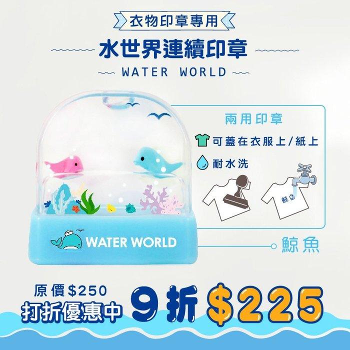 衣物印章 蓋衣服印章 蓋布章 布料章 水世界 鯨魚 防水衣服印章 「台灣製」兒童印章 耐洗 托嬰專用 防水印章