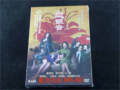 [DVD] - 血觀音 The Bold The Corrupt and the Beautiful - DTS 5.1