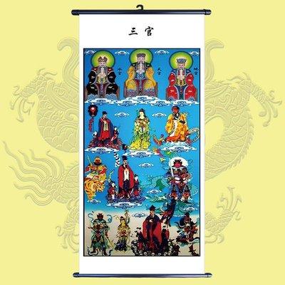 雜貨小鋪 法場專用畫像佛教道教畫像十殿閻王圖 天官地官水官三官大帝畫像