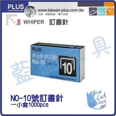 【可超商取貨】文具用品/辦公文具【BC16091】10號訂書針/盒《PLUS》【藍貓文具BlueCat】