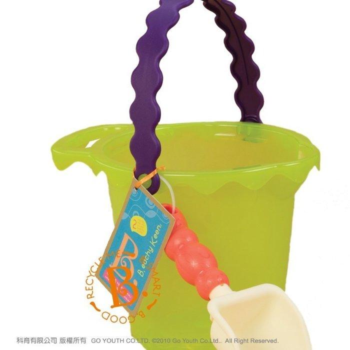 【小糖雜貨舖】美國 B.Toys 珊瑚桶-綠 BX1432Z (附鏟)