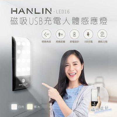 【 結帳另有折扣 】磁吸式 USB充電 人體感應燈 HANLIN-LED16 300流明 鋰電 2月充一次 櫃子 進門燈
