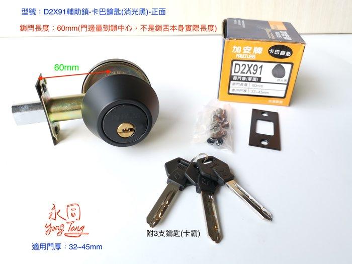 『YT五金』加安牌 D2X91 輔助鎖 消光黑色 卡霸鑰匙 鎖才距離60mm 硫化銅門 木門 鐵門 門鎖 可定做鎖王